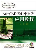 (特价书)AutoCAD 2011中文版应用教程