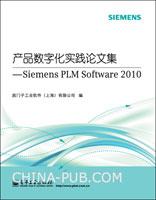 (特价书)产品数字化实践论文集--Siemens PLM Software 2010