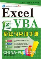 (特价书)Excel VBA语法与应用手册