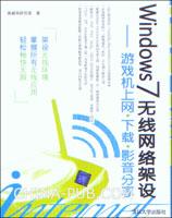 Windows 7无线网络架设:游戏机上网.