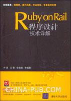 Ruby on Rail程序设计技术详解