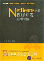 NetBeans 6.0程序开发技术详解