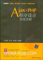 Ajax+PHP程序设计实战详解