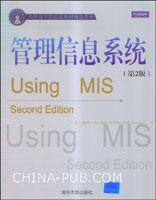 管理信息系统(第2版)(英文版)