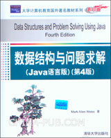 数据结构与问题求解(Java语言版)(第4版.英文影印版)