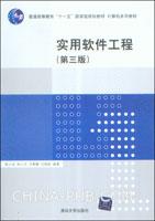 实用软件工程(第三版)