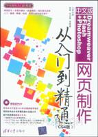 中文版Dreamweaver+Flash+Photoshop网页制作从入门到精通(CS4版)