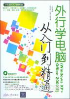 外行学电脑从入门到精通(Windows XP+Office 2003版)