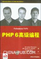 PHP 6高级编程