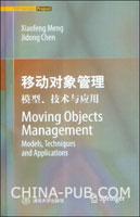 移动对象管理:模型、技术与应用(英文版)