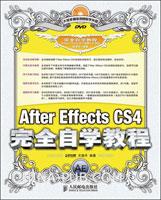 After Effects CS4完全自学教程
