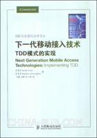 下一代移动接入技术:TDD模式的实现