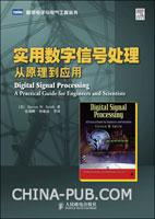 实用数字信号处理:从原理到应用(数字信号处理领域的经典图书)