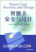 智能卡安全与设计
