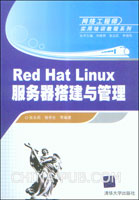 Red Hat Linux服务器搭建与管理