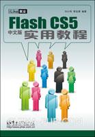 iLike就业Flash CS5中文版实用教程