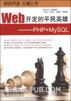 (特价书)Web开发的平民英雄--PHP+MySQL
