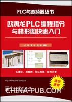 欧姆龙PLC编程指令与梯形图快速入门