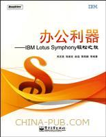 (特价书)办公利器--IBM Lotus Symphony轻松之旅