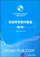 动态网页制作教程(第2版)