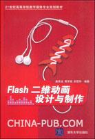 Flash二维动画设计与制作