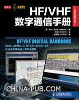 HF/VHF数字通信手册