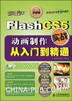 Flash CS5动画制作实战从入门到精通