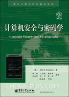 (特价书)计算机安全与密码学