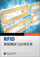 RFID系统测试与应用实务