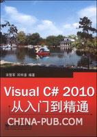 Visual C# 2010从入门到精通