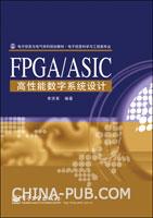 (特价书)FPGA/ASIC高性能数字系统设计