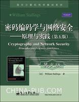 (特价书)密码编码学与网络安全--原理与实践(第五版.英文版)