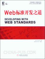 (特价书)Web标准开发之道