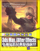 3ds Max/After Effects电视包装经典特效演绎