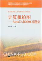 计算机绘图―AutoCAD 2004习题集