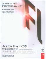 Adobe Flash CS5中文版经典教程