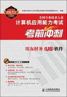 用友财务(U8软件)