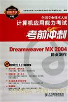 (特价书)Dreamweaver MX 2004网页制作
