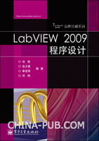 LabVIEW 2009程序设计
