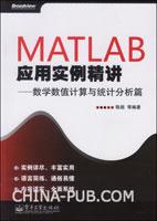 (特价书)MATLAB应用实例精讲.数学数值计算与统计分析篇