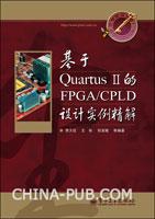 基于Quartus II的FPGA/CPLD设计实例精解