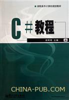 (特价书)C#教程