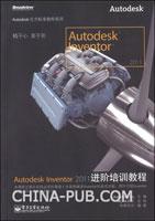 (特价书)Autodesk Inventor 2011进阶培训教程