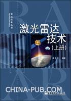 激光雷达技术(上下册)