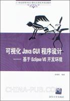 可视化Java GUI程序设计--基于Eclipse VE开发环境