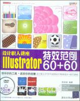 设计职人讲座Illustrator特效范例60+60