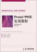 Protle 99SE实用教程