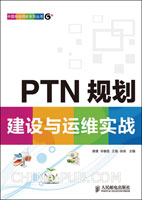 PIN规划建设与运维实践