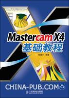 (特价书)Mastercam X4基础教程