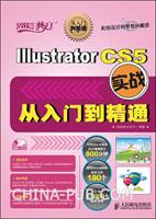Illustrator CS5实战从入门到精通